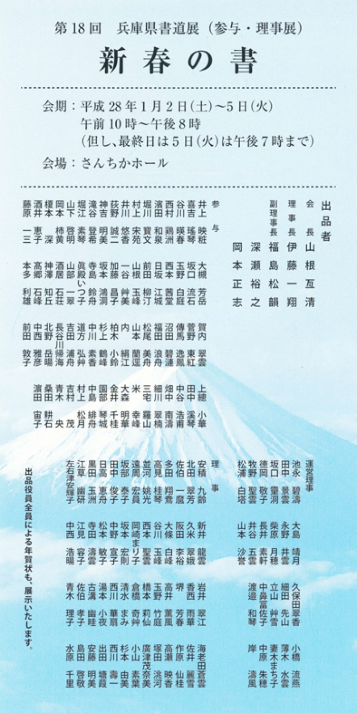2016新春の書展