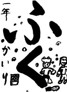 小学一年生 和田佳依里