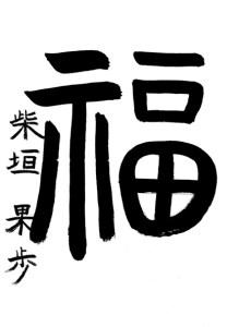 小学四年生 柴垣 果歩