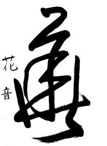 20.小学四年生 仙波花音