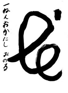 37.小学一年生 岡西 穂