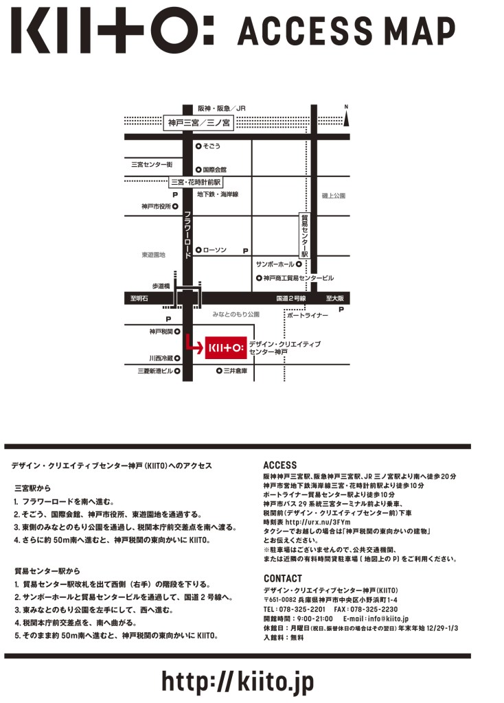 Access Map_for distribution150810