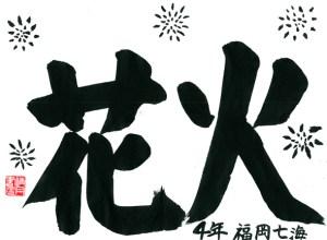 23.小学四年生 福岡七海