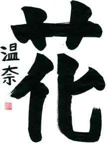 26.小学四年生 柳井温奈