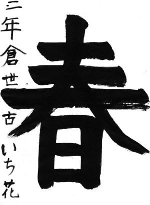 第4回滴仙web書展 (30)