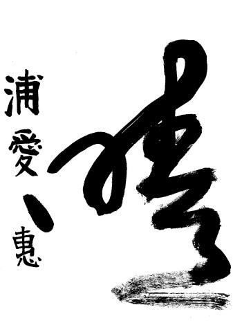 第7回滴仙web書展 (11)