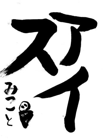 第8回滴仙web書展  (31)