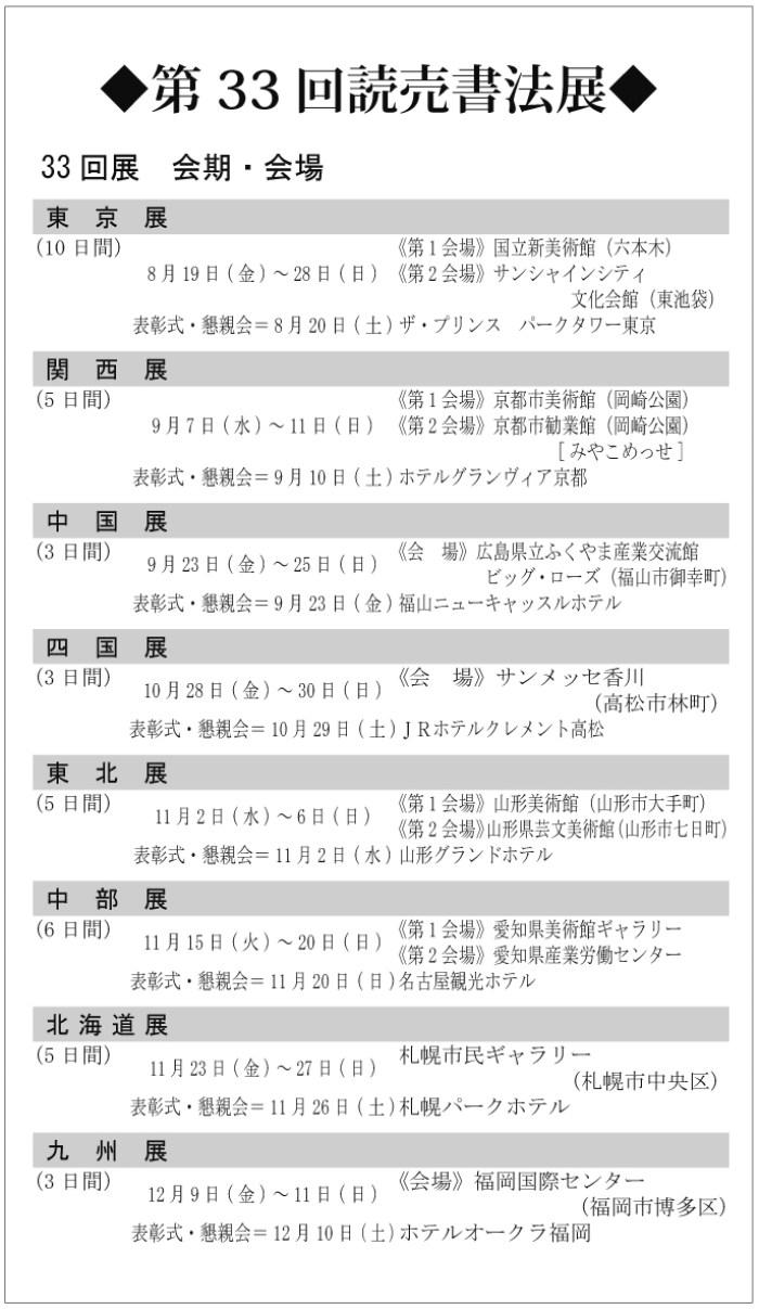 第33回読売書法展 日程