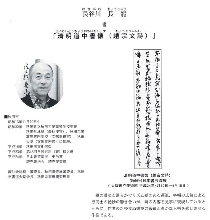 長谷川プロフィール