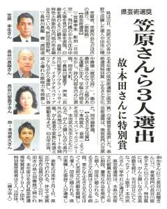 長谷川新聞
