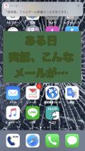 apple ID偽メール注意喚起記事