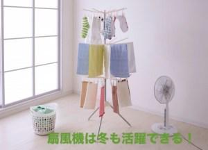 扇風機で衣類乾燥効率アップ