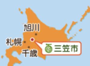 三笠市は北海道のこの辺だよ
