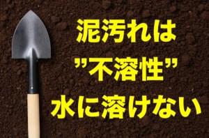 泥汚れは不溶性の汚れ