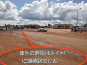 アフリカ赤土舗装路