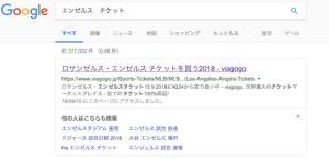 エンゼルスチケット検索グーグル画面