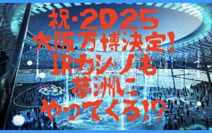 2025年大阪万博開催地決定でIRカジノも夢洲に!?