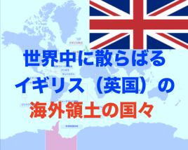 世界中に散らばるイギリスの海外領土の国々