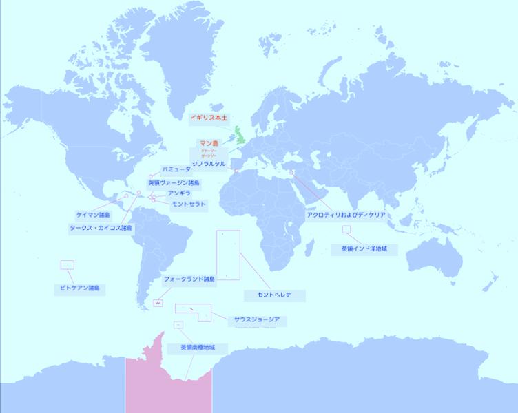 世界に散らばる英国領土の国々