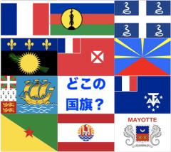 フランス領の国々の国旗