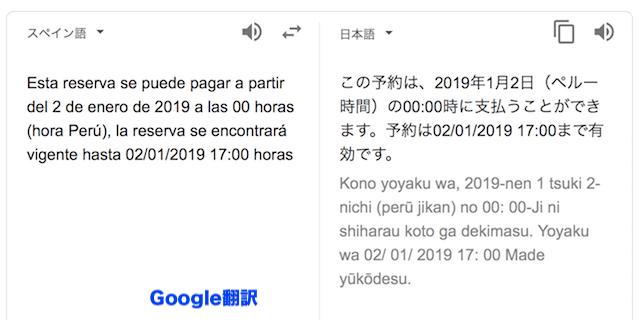スペイン語をグーグルで翻訳してみると