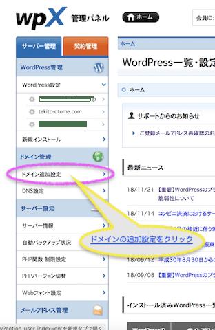 wpX管理画面でドメイン追加する