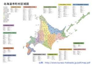 北海道全都道府県入り地図