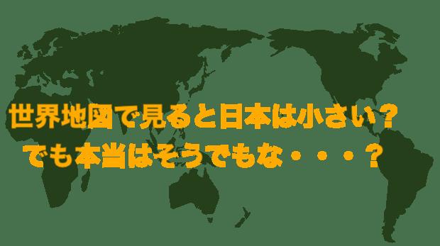 世界地図で見ると小さな日本は本当に小さいのか?