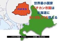 バチカン市国は北海道に18万個以上入る