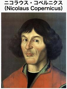ニコラスコペルニクスの肖像