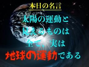 太陽運動に見えるものは地球運動 コペルニクス