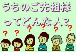 先祖はどんな人?,家系図