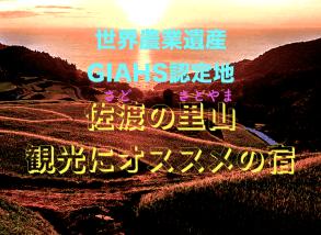 佐渡里山観光におすすめの宿ホテル