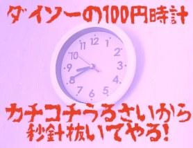 百円ショップダイソーの壁掛け時計の秒針を抜いた手順