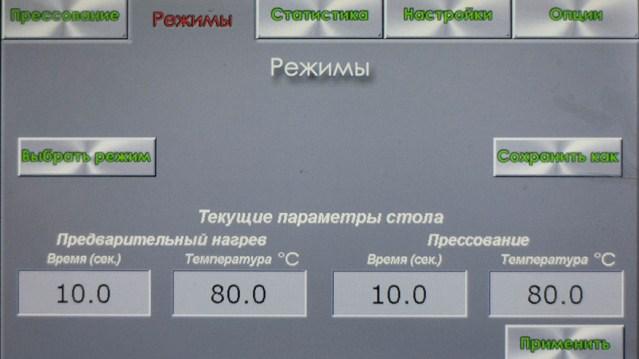 Вакуумный пресс Master Compact Plus производство Россия