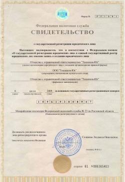 Svidetel_stvo-o-gos-registracii-OGRN