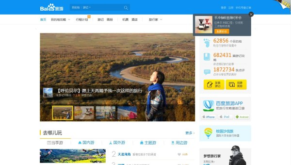 Baidu Travel