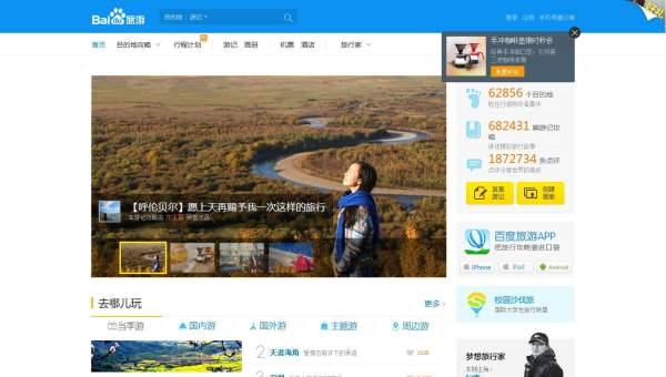 Baidu Travel