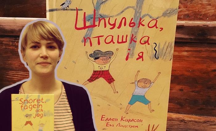 Шведська письменниця Еллен Карлсон і її книжка Шпулька, пташка і я в перекладі Галини Кирпи