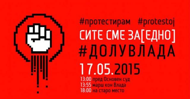 #Протестирам #Protestoj