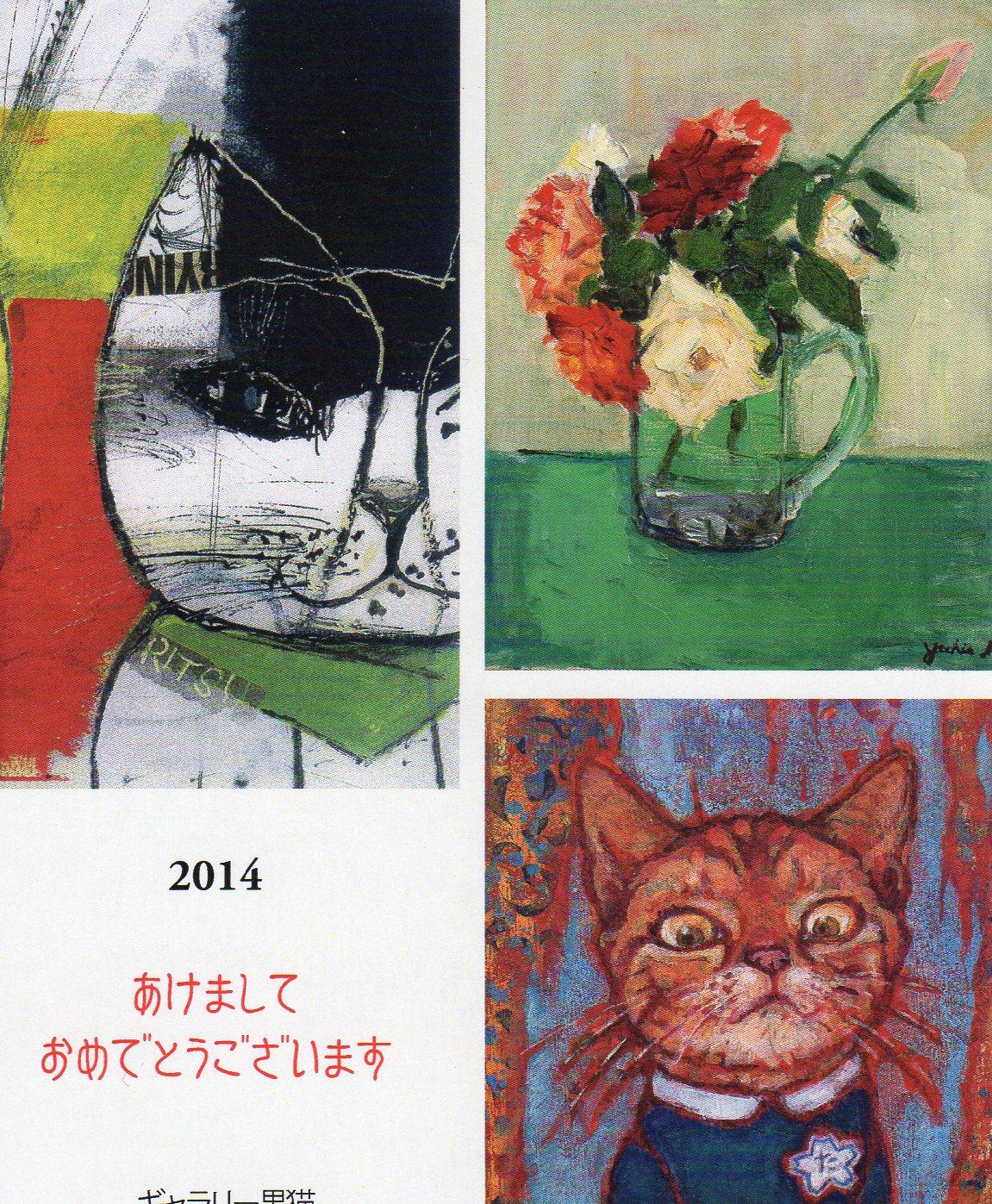2014新春おんな三人展