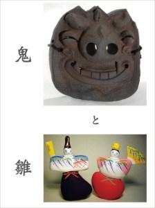 眞鍋芳生展-鬼と雛-