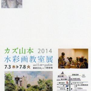 カズ山本2014 水彩画教室展 ギャラリーキャメルK
