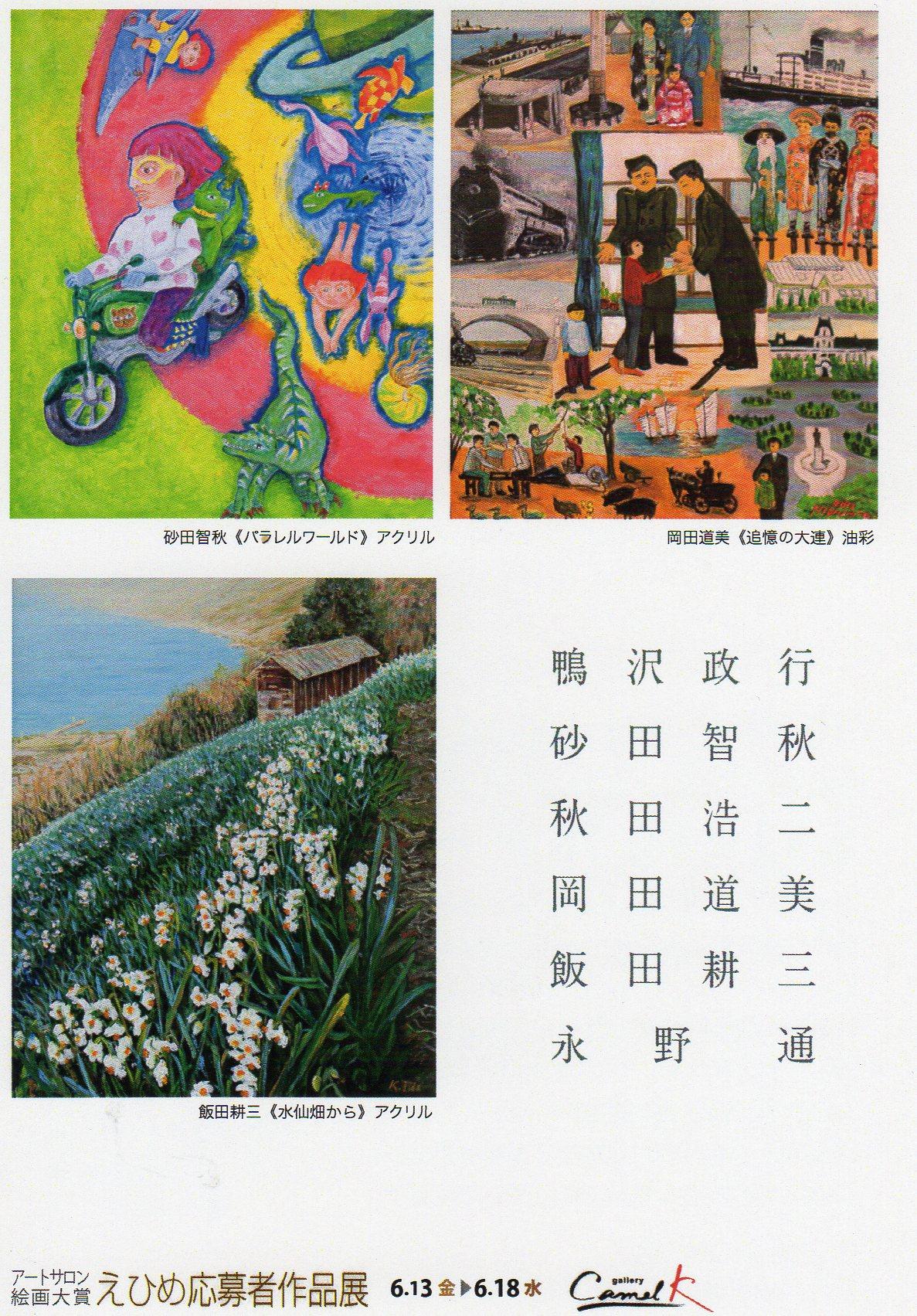 アートサロン絵画大賞 えひめ応募者作品展