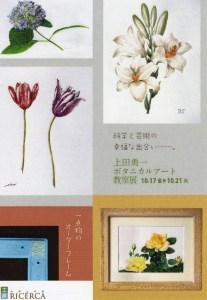 上田勇一 ボタニカルアート教室展 ギャラリーキャメルK