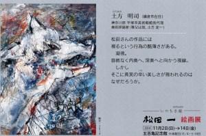 松田一絵画展 五百亀記念館