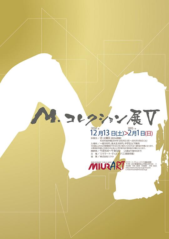 M.コレクション展Ⅴ ミウラートヴィレッジ
