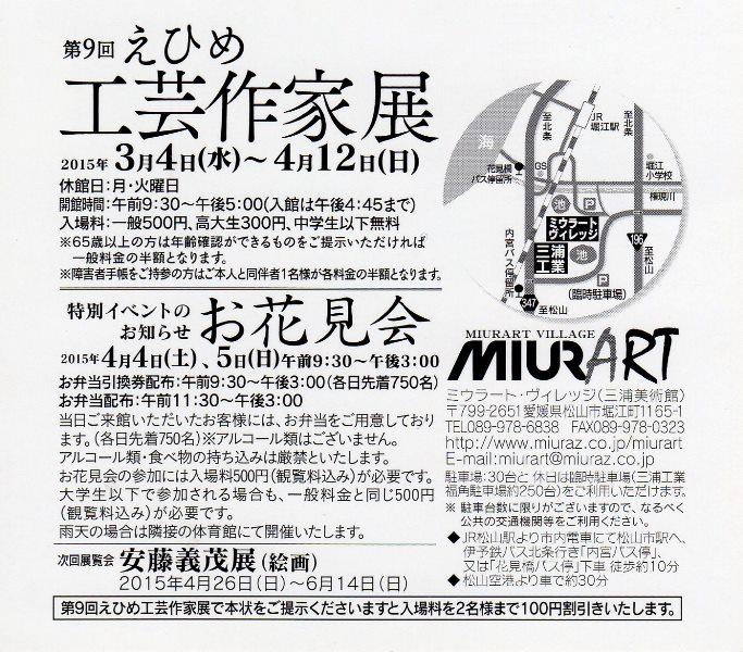 第9回えひめ工芸作家展 ミウラートビィレッジ