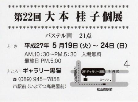 大木桂子 個展 ギャラリー黒猫