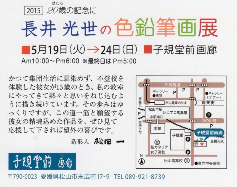 長井光世の色鉛筆画展 子規堂前画廊